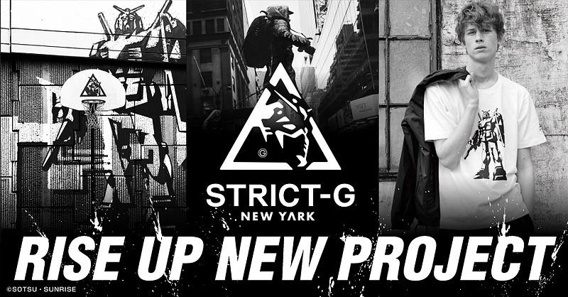 """『機動戦士ガンダム』×ストリート・スタイルの新シリーズ""""STRICT-G NEW YARK""""がローンチ! 第一弾はパーカーやキャップなど全7アイテム"""