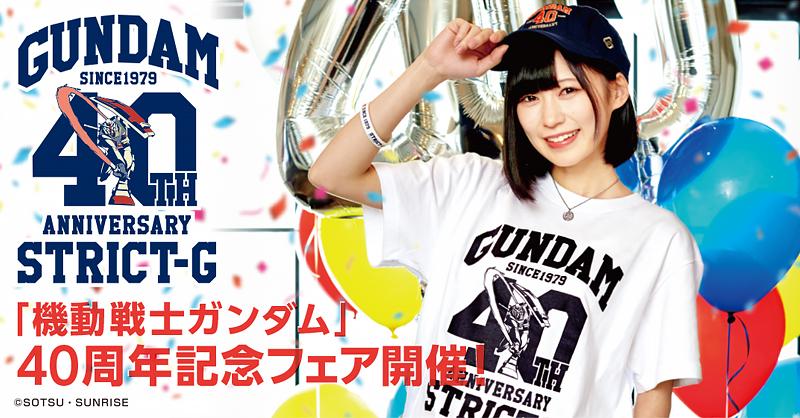 『機動戦士ガンダム』40周年記念フェア開催!