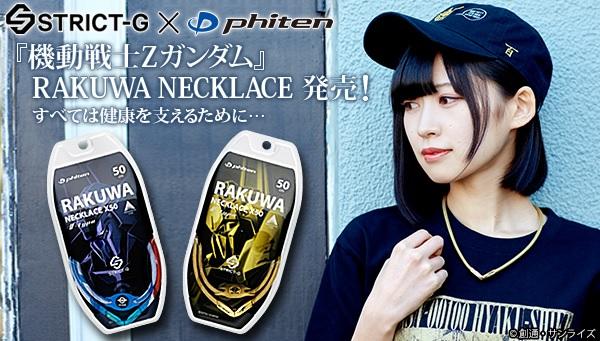 STRICT-G × Phiten『機動戦士Zガンダム』RAKUWAネック発売!