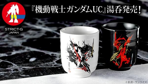 STRICT-G JAPAN『機動戦士ガンダムUC』湯呑発売!