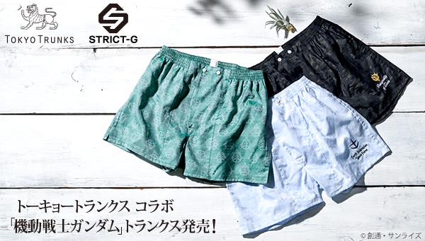 STRICT-G × TOKYO TRUNKS『機動戦士ガンダム』トランクス発売!