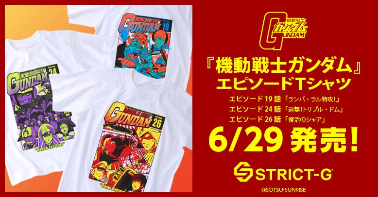 『機動戦士ガンダム』EPISODE Tシャツシリーズ第四弾発売!