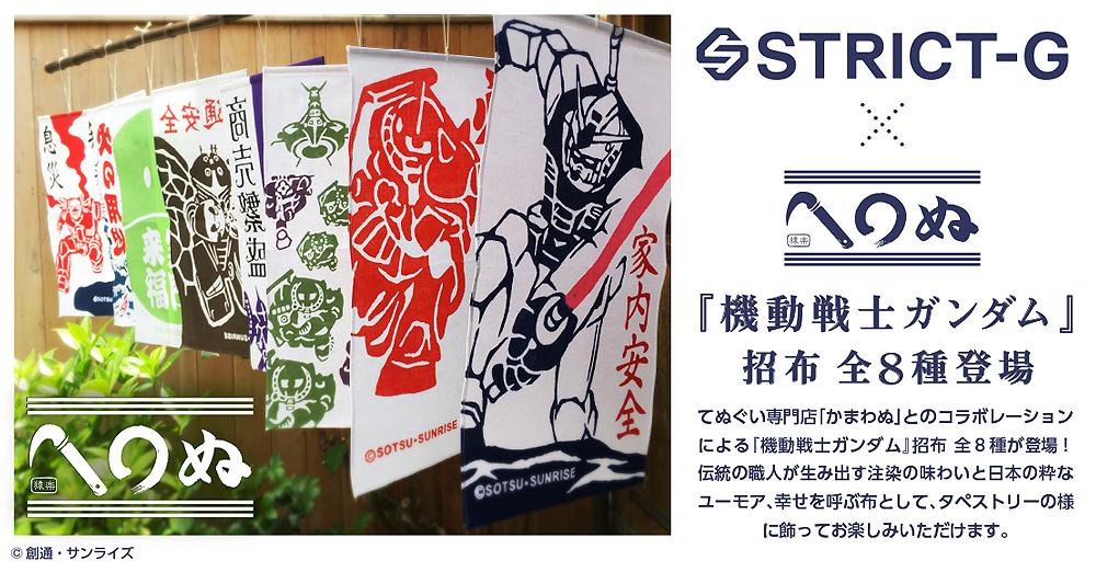 STRICT-G × かまわぬ『機動戦士ガンダム』招布発売!