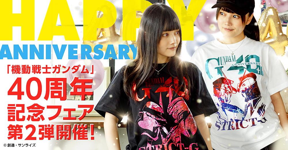 『機動戦士ガンダム』40周年記念フェア第二弾開催!