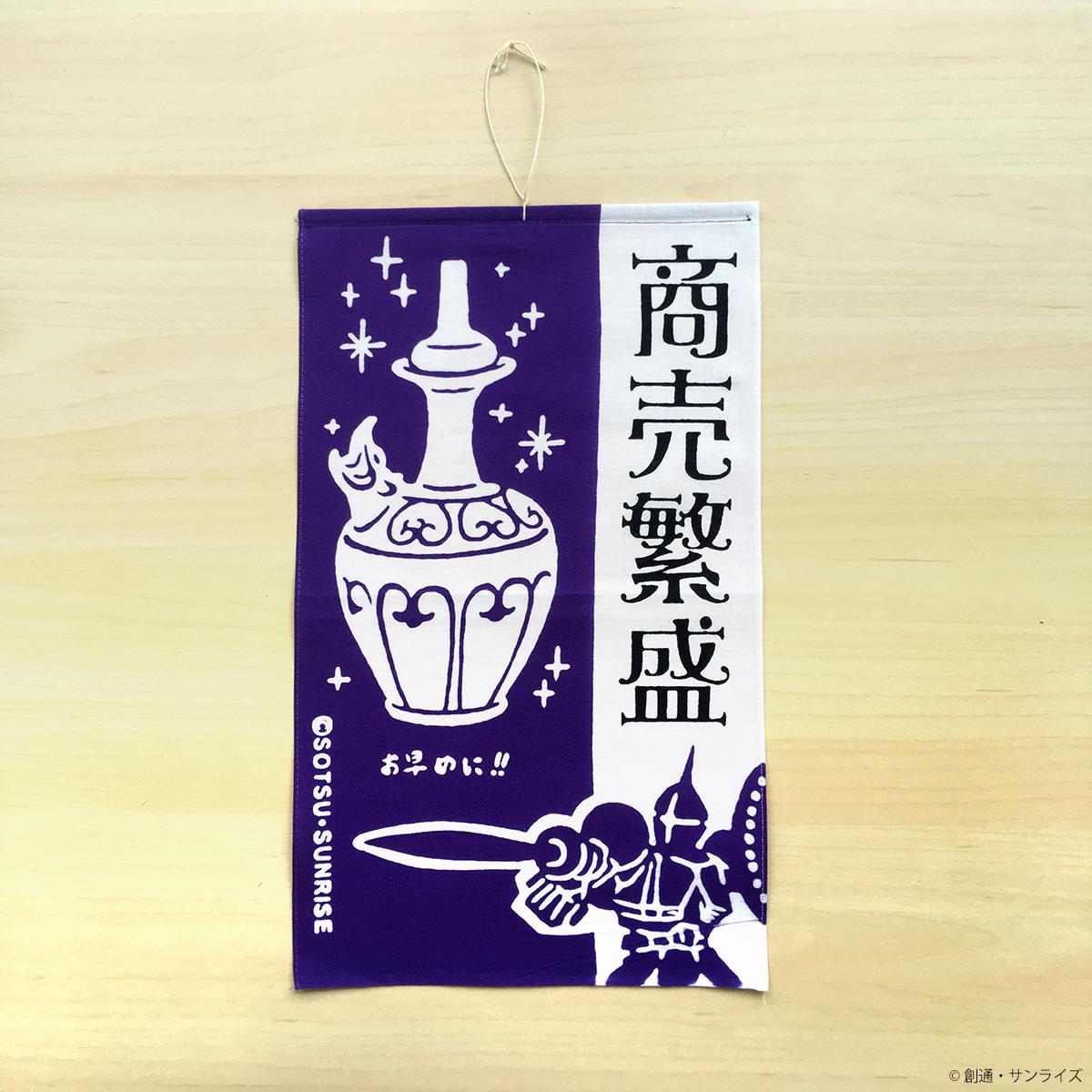 STRICT-G × かまわぬ『機動戦士ガンダム』招布 マ・クベの壺 商売繁盛