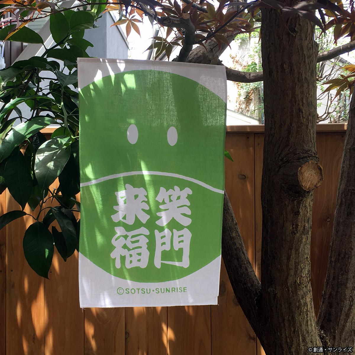 STRICT-G × かまわぬ『機動戦士ガンダム』招布 ハロ 笑門来福