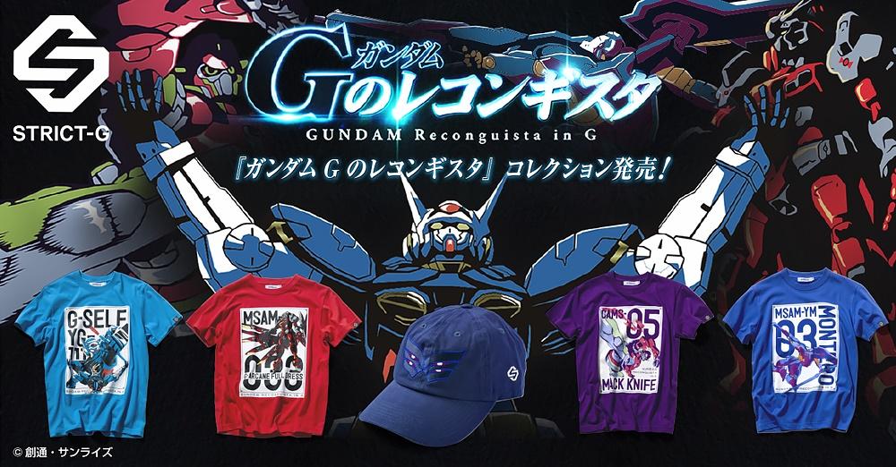 『ガンダム Gのレコンギスタ』コレクション、8月11日(日)より発売開始!