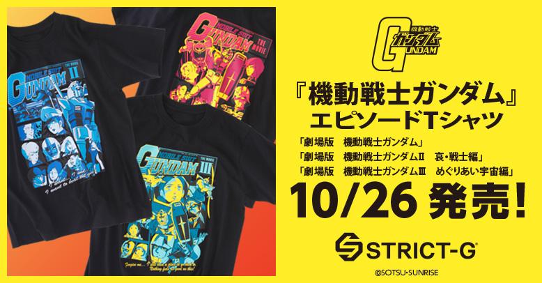 『機動戦士ガンダム』EPISODE Tシャツシリーズ第八弾発売!
