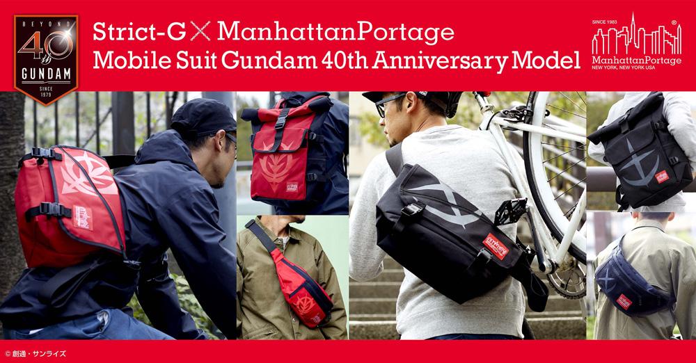 『機動戦士ガンダム』40周年記念 Manhattan Portageのコラボバッグが登場!
