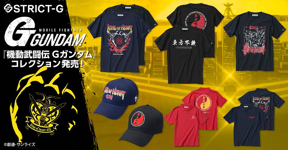 『機動武闘伝 Gガンダム』コレクション、9月22日(日)より発売開始!