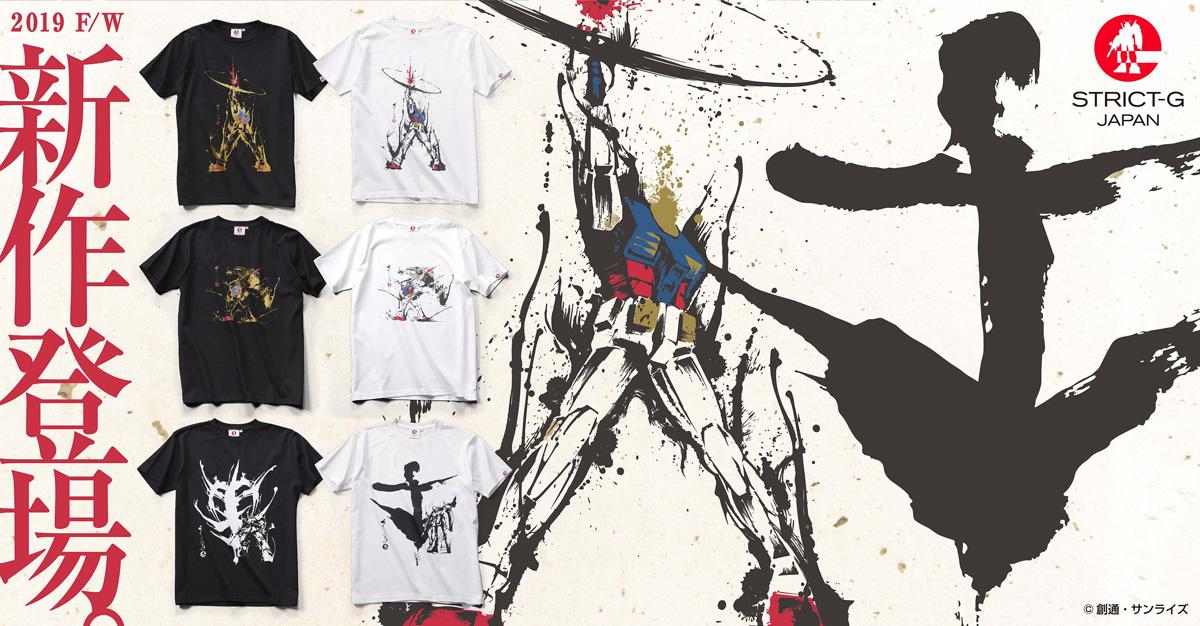 STRICT-G JAPAN 2019-2020 F/W 新作Tシャツ、10月5日(土)より発売!
