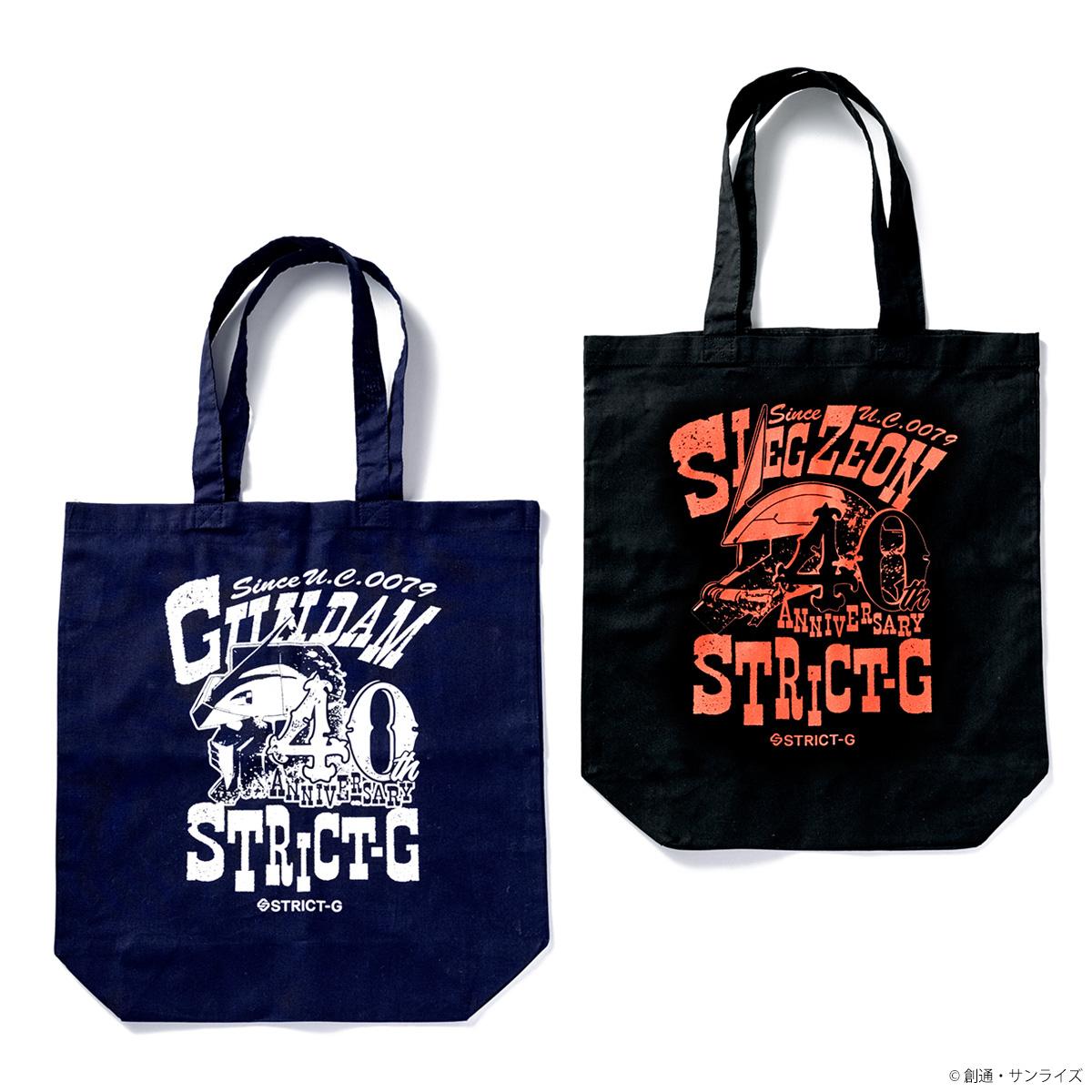 STRICT-G『機動戦士ガンダム』40周年記念フェア第三弾開催!