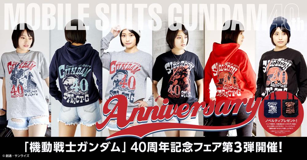 STRICT-G『機動戦士ガンダム』40周年記念フェア第三弾商品、店頭発売延期のお知らせ