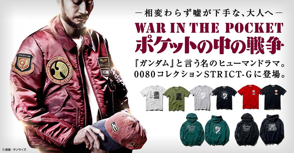 『機動戦士ガンダム0080 ポケットの中の戦争』カプセルコレクション、12月7日(土)より発売開始!