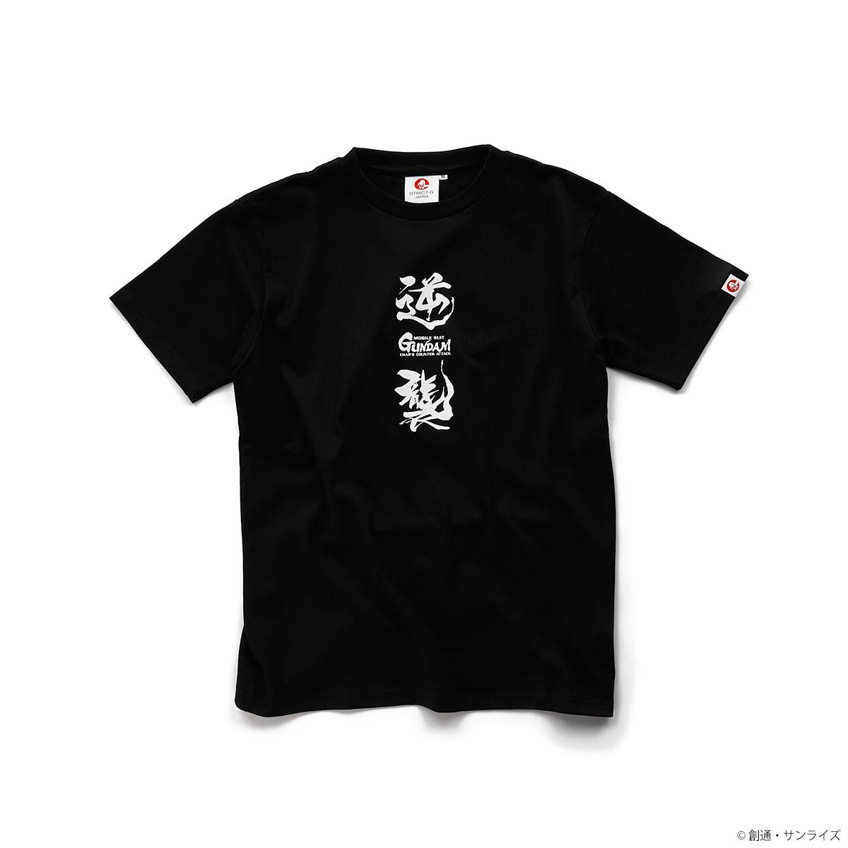 STRICT-G JAPAN『機動戦士ガンダム 逆襲のシャア』Tシャツ サザビー柄