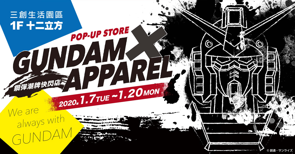 1/7~1/20 台北にて 「GUMDAM x APPAREL OFFICIAL POP UP STORE」開催!