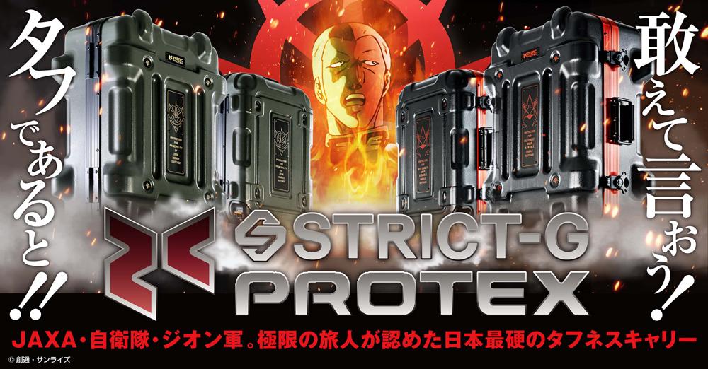 日本のものづくり技術が生みだす信頼の品質 『機動戦士ガンダム』と「PROTEX(プロテックス)」との コラボによる、プロユースの本格キャリーケース発売
