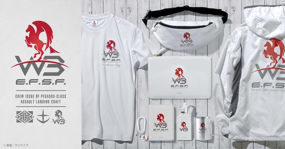 STRICT-G 『WHITE BASEコレクション』、オンラインショップにて販売開始!