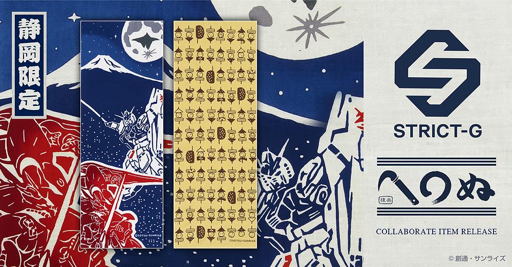 手ぬぐい ブランド 「かまわぬ」コラボ、 STRICT-G NEOPASA静岡(下り)店限定 『逆襲のシャア 富士決戦』&『ハロ 静岡 おでん』手ぬぐい登場
