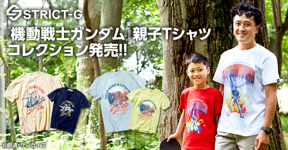 『機動戦士ガンダム』親子Tシャツ コレクション発売!