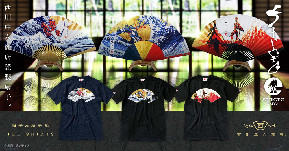 STRICT-G JAPAN より、西川庄六商店とのコラボによる『機動戦士ガンダム』扇子、及びTシャツが登場!