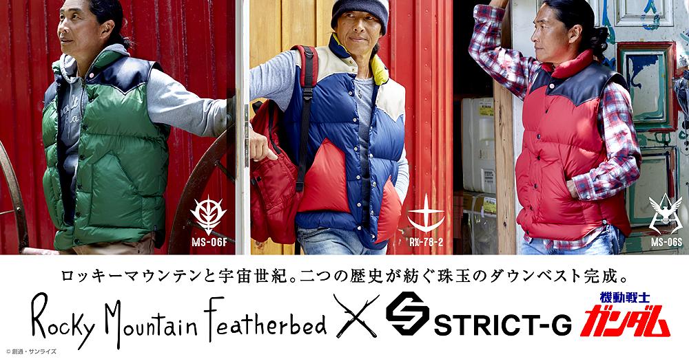 2020年10月3日(土)発売STRICT-G×ROCKY MOUNTAIN FEATHERBEDコラボレーションモデル購入制限のお知らせ