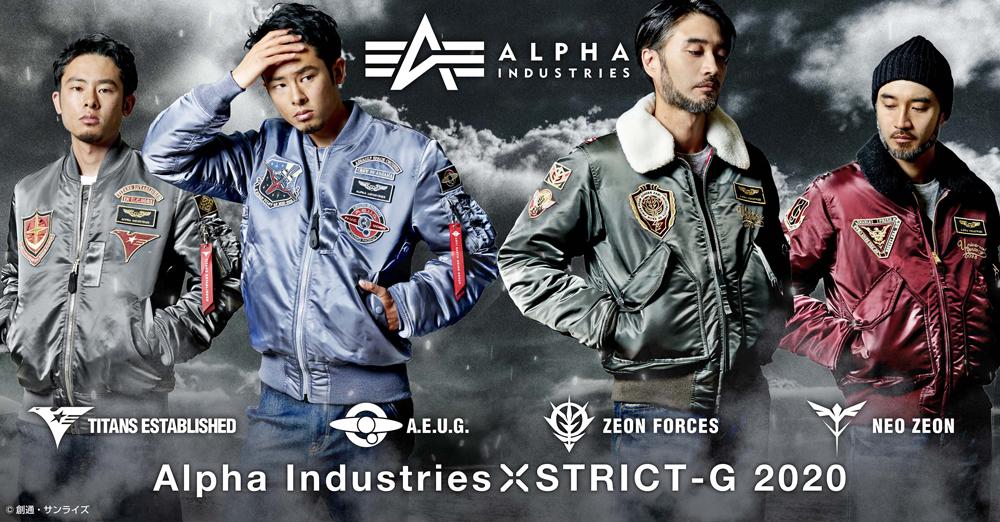 2020年10月31日(土)発売STRICT-G×ALPHA INDUSTRIESコラボレーションモデル購入制限のお知らせ
