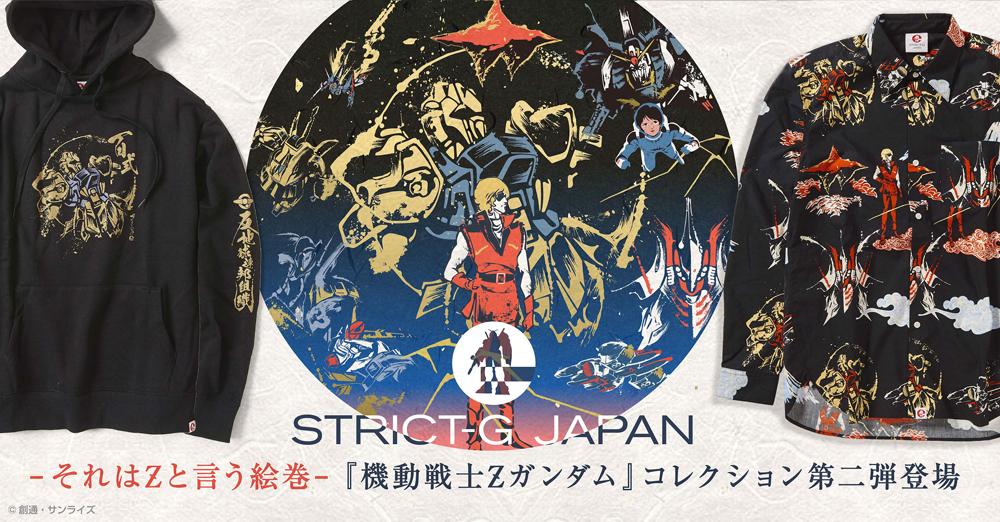 STRICT-G JAPANより『機動戦士Zガンダム』35周年を記念し、2020F/Wコレクション 第二弾が登場!