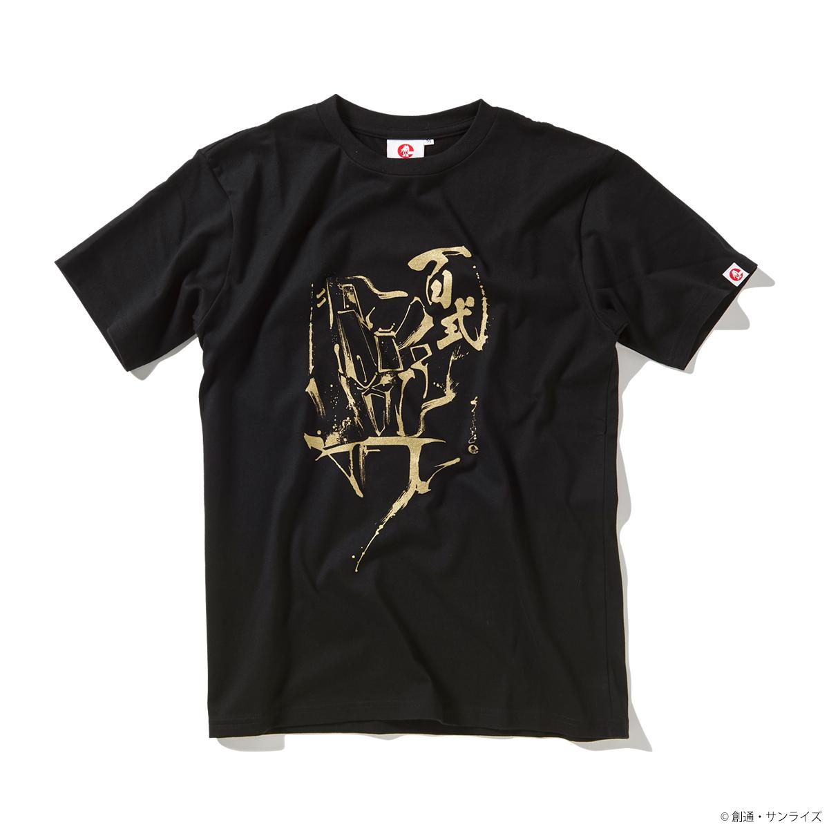 STRICT-G JAPAN 『機動戦士Zガンダム』Tシャツ 百式筆絵
