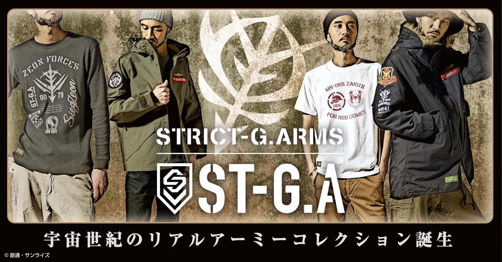 """宇宙世紀のリアルアーミーコレクション""""STRICT-G.ARMS"""" 登場!"""