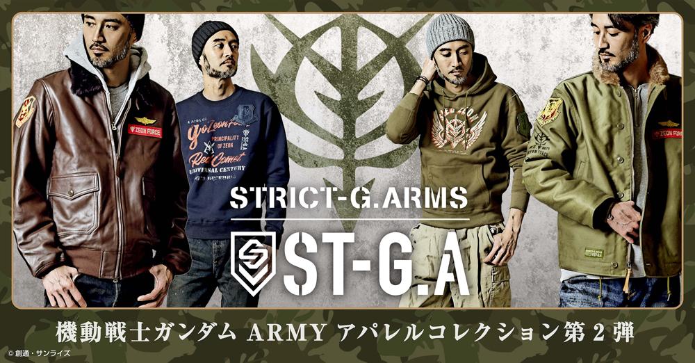 """宇宙世紀のリアルアーミーコレクション""""STRICT-G.ARMS"""" 第二弾登場!"""