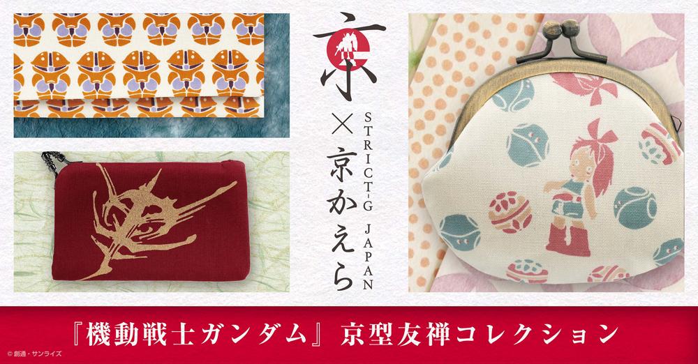『機動戦士ガンダム』京型友禅和小物コレクション登場!京都発、日本の伝統を繋げる「京かえら」とのコラボレーション。