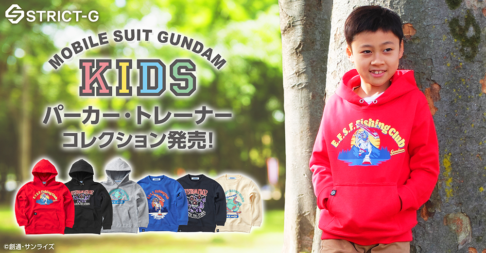"""『機動戦士ガンダム』KIDSコレクション発売!""""ガンダム・フィッシング""""柄など、POPなスエットアイテム♪"""