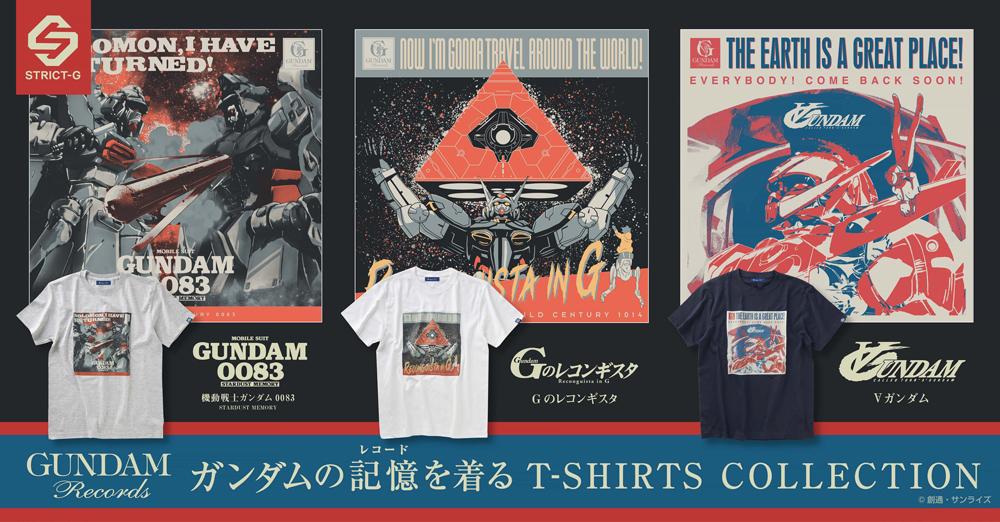 """""""ガンダムの記憶(レコード)を着る""""Tシャツシリーズ第五弾!GUNDAM RECORDSより『∀ガンダム』他、全3タイトル発売"""