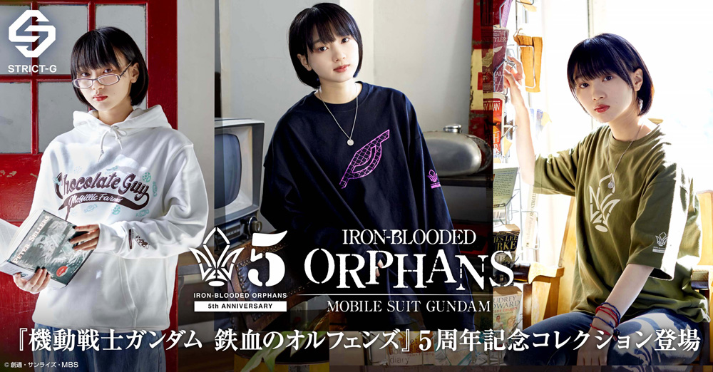 『機動戦士ガンダム 鉄血のオルフェンズ』5周年記念新作アパレルコレクション発売!