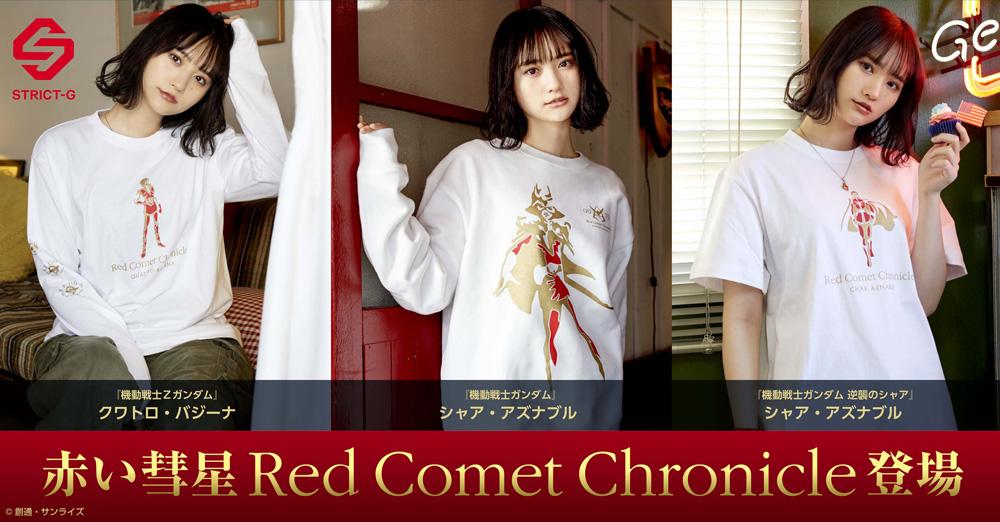 シャア・アズナブルの軌跡をたどる、赤い彗星Red Comet Chronicleコレクション登場!