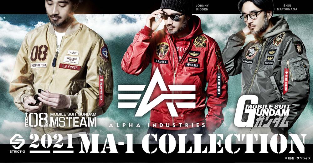 ALPHAコラボ 2021 S/Sフライトジャケットシリーズより、ジョニー・ライデン&シン・マツナガ、第08MS小隊モデルが登場!