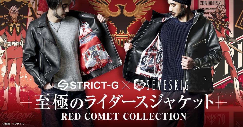"""""""赤い彗星"""" ライダースジャケット登場!レザーを中心にしたスタイルを提案する、""""SEVESKIG""""とのコラボ"""