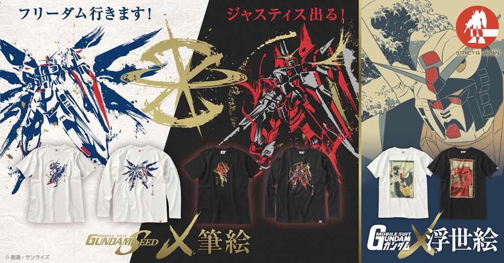 「STRICT-G JAPAN」より、浮世絵調『機動戦士ガンダム』、筆絵調『機動戦士ガンダムSEED』コレクションが登場。