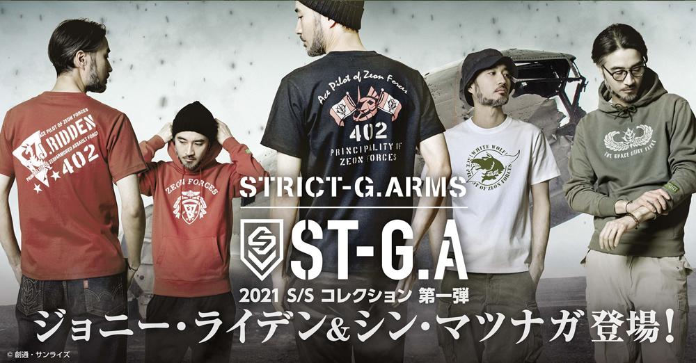 """宇宙世紀のリアルアーミーコレクション""""STRICT-G.ARMS"""" より、ジョニー・ライデン & シン・マツナガ登場!"""