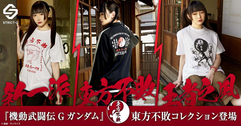 『機動武闘伝Gガンダム』より、「流派東方不敗」門下生に向けた、カプセルコレクションが登場!