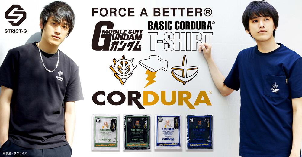 コーデュラ素材を使用した『機動戦士ガンダム』パックTシャツが登場!