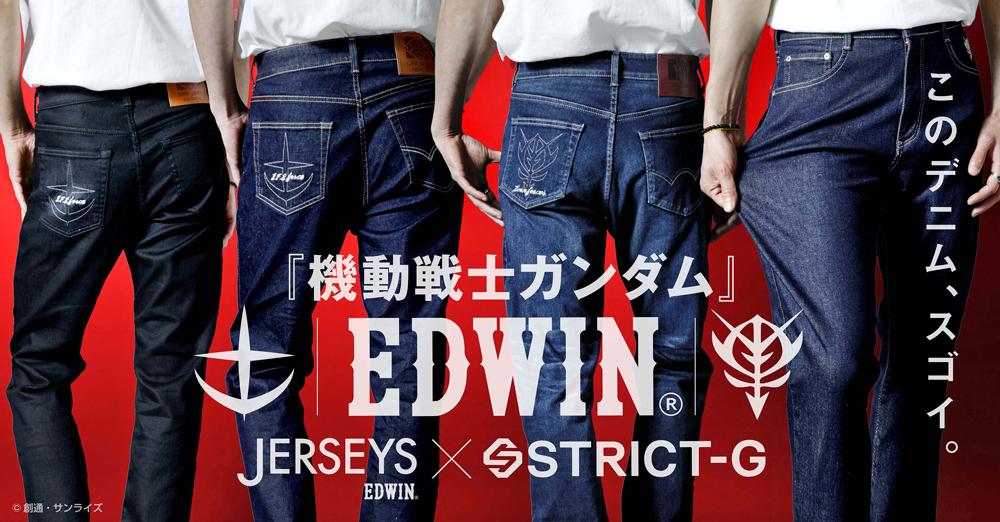 『機動戦士ガンダム』と「EDWIN」がコラボ、新次元の着心地「ジャージーズ」モデルにて登場!