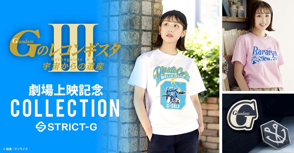 劇場版『GのレコンギスタⅢ』「宇宙からの遺産」上映記念、POPな色使いのカレッジ風アパレルコレクション登場!