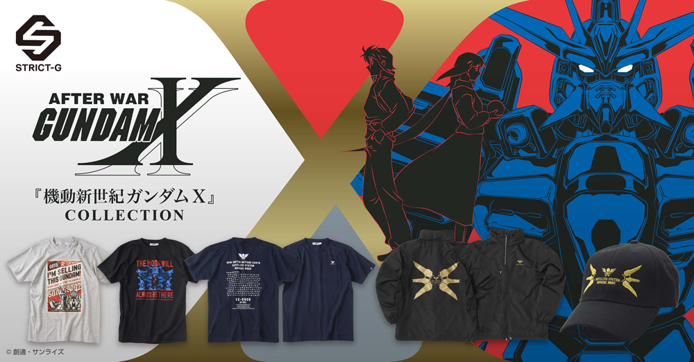『機動新世紀ガンダムX』放映25周年を記念した、新作アパレルコレクション登場!