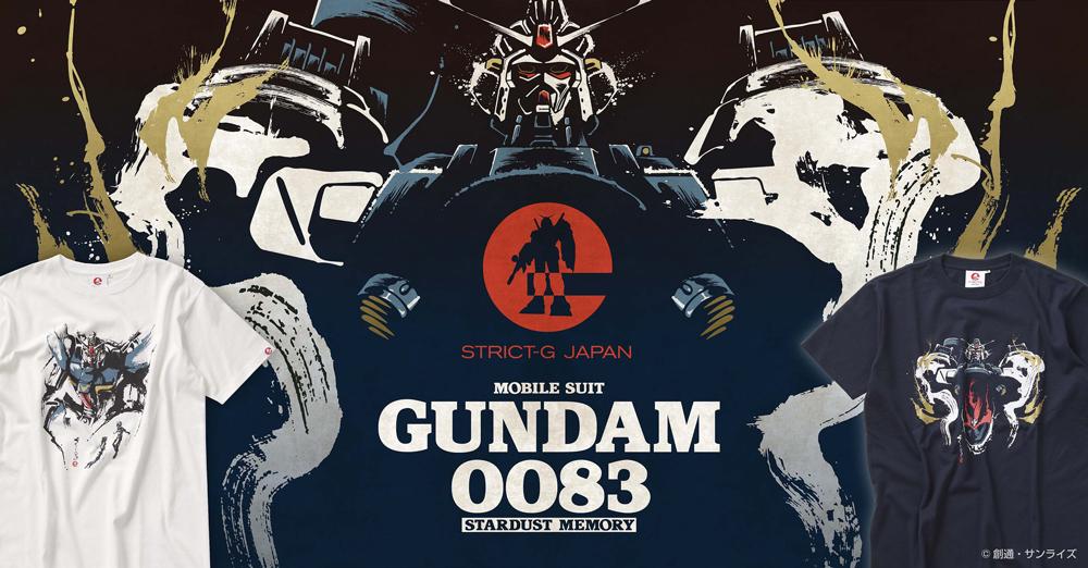 『機動戦士ガンダム0083』より、ガンダム試作1号機と試作2号機が、筆絵風デザインにて登場!